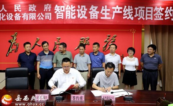 岳西签约智能设备生产线项目
